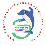 Приглашаем к участию в  Международном конкурсе «Экология Планеты — 2013»