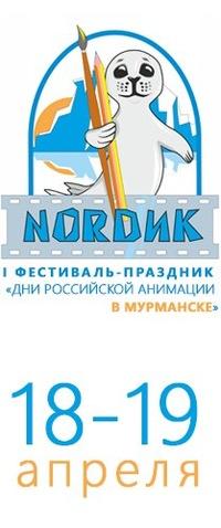Murmansk_fest_2015_1