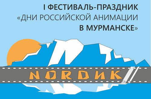 Murmansk_fest_2015_500х343