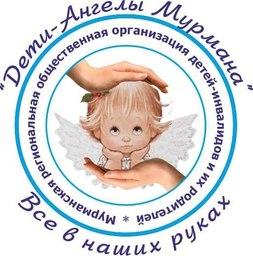deti_angely_murmanska